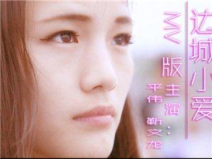 周口微�影MV版�城小��