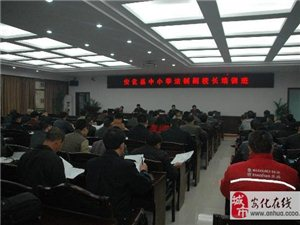 安化县中小学法制副校长培训班在县教育局举行