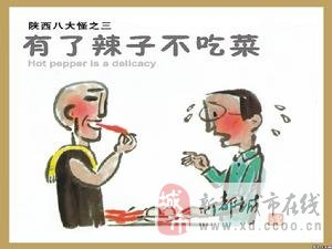 """?#21543;?#35199;八大怪""""看陕西人怎么生活。(分享你的家乡值得一说的吧)"""