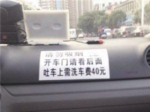 到底由谁为出租车内呕吐造成清洗费买单?