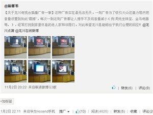 关于龙川电视台插播广告一事