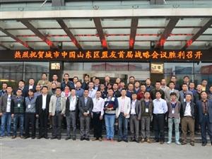 """热烈祝贺""""城市中国山东区首届战略会议""""滨州博兴闭幕!"""
