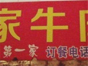 赵家牛肉汤,临清第一家,第一次喝牛肉汤,好喝!!!