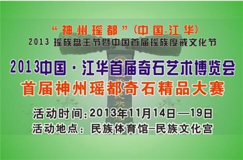 2013中国・江华首届奇石艺术品博览会  首届神州瑶都奇石精品大赛