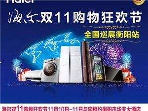 【11月11日】海尔双11购物狂欢节全国巡展澳门威尼斯人官网站