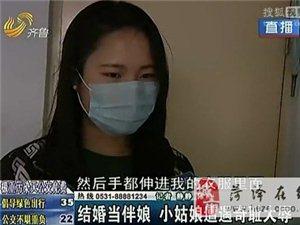 16岁小姑娘当伴娘被猥亵