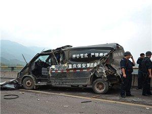 [转帖]重庆北碚多车连环相撞押钞车被撞变形