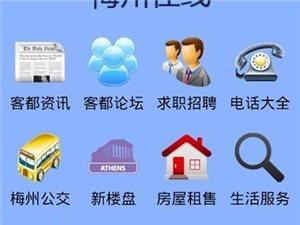 梅州在线手机客户端升级版发布