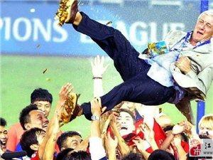 中国男足破24年来尴尬;恒大登顶亚冠联赛。