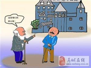 中国式养老产业呼之欲出 以房养老又有新动作