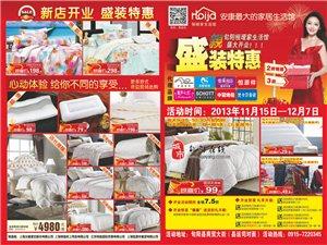 旬阳恒瑷家生活馆盛大开业,11月15-12月17日盛装特惠全场7.5折