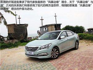 北京现代名图将于19日上市 或售15万起