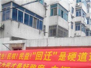 """苏州市吴中区区政府东侧小区拆迁,小区业主""""请愿""""回迁"""
