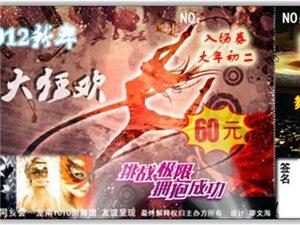 2012龙南化妆舞会