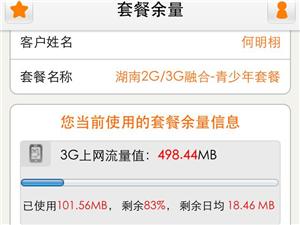 联通绝版优惠3G卡。看看不吃亏·!绝对超值
