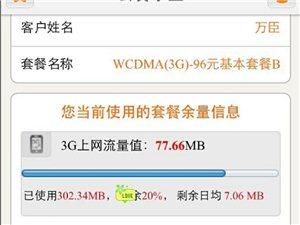 湖南联通绝版3G卡。看了绝对不后悔