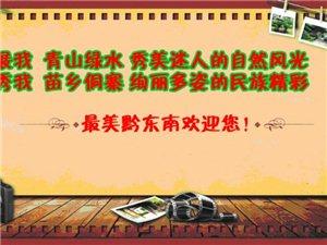 青山绿水 苗乡侗寨 最美黔东南2013摄影展诚招冠名赞助商