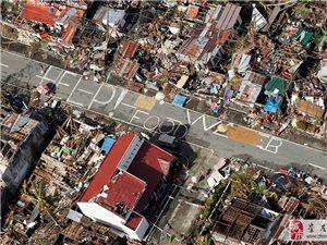[转帖]菲律宾重灾区影像:绝望的求救标语