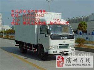 滨州东风多利卡汽车汽车销售、滨州厢式货车
