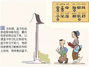 【启蒙教育】《三字经》全文解读
