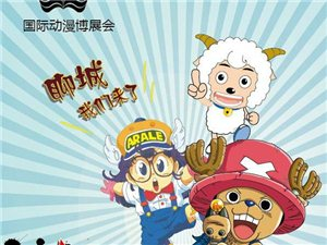 第一届国际动漫文化艺术节少年儿童漫画大赛
