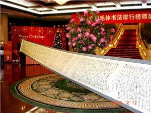 《狂草22米》毛体书法长卷