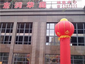 东润华庭―安全舒适、文明高雅的21世纪新住宅区!