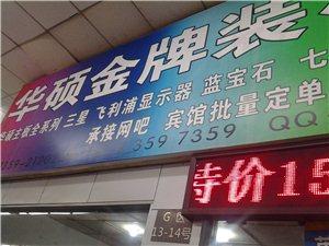 大发东星数码广场易酷华硕装机超市