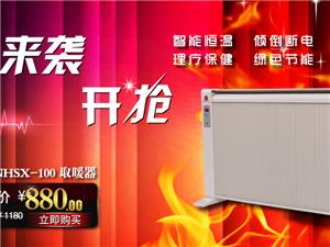 电暖器大酬宾,火热进行中……