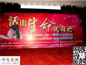 中国美好教育集团