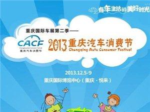 观年底重庆汽车消费节 送门票送轨道交通卡