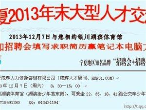 ??通知:宁夏2013年末大型人才交流会将于12月7日(周六)举办