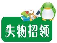 涞水县失物招领服务平台
