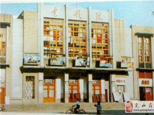 光山老电影院,有我儿时的记忆