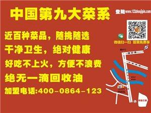 今天在都江堰大道幸福店周极品特色冒菜开业了