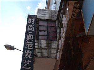 【商家推荐】金沙网站时尚典范发艺沙龙
