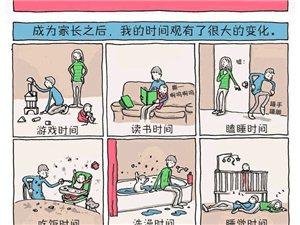 治愈系漫画:为父一年