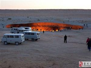 【转帖】中亚沙漠深坑大火40年不灭 被称地狱之门