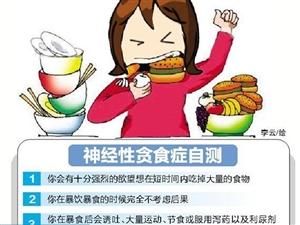 名校女生超市两次偷食物被抓  神经性贪食症