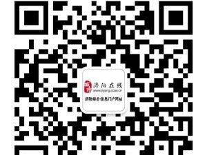 济阳在线#爆料有奖#活动正在进行中
