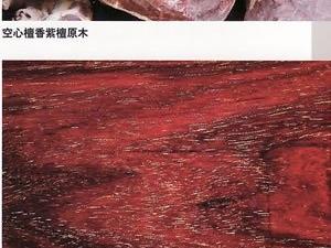 紫檀与紫檀家具研究概述(一)