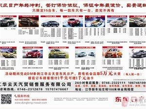 """2013年江华东风日产""""公私兼顾 爵代双轿""""新天籁双车上市"""
