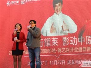 成龙郑州影迷见面会议