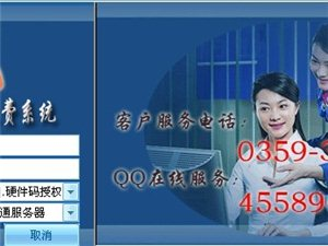 山西大发环球网络综合缴费系统免费安装了!!