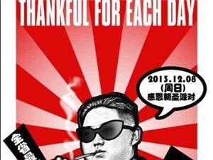 Everybody,12月8日一起参加斯柯达邵阳和庆感恩派对!