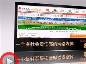 岷县之窗网宣传片