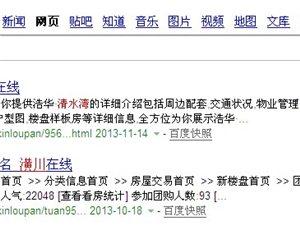 关于成立《浩华・清水湾准业主监督委员会》的公告