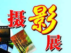 最美黔东南2013摄影展