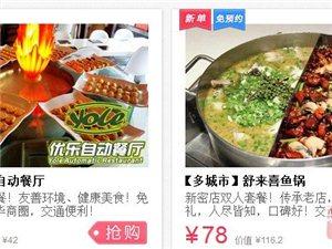 糯米网团购网站威尼斯人平台站开站了,威尼斯人平台的吃货有福了!!!