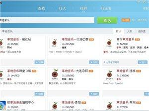 中国草地音乐公益组织商河官方QQ群成立